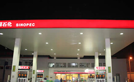 LED Canopy Light LE72 was installed at Sinopec oil station in Beijing
